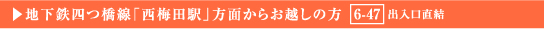JR大阪駅「桜橋口」からお越しの方