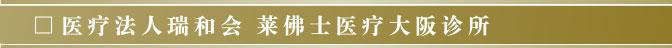 医疗法人瑞和会 莱佛士医疗大阪诊所