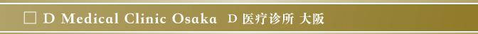医疗法人皓仁会 西梅田GI&L诊所
