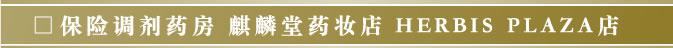 保险调剂药房 麒麟堂药妆店HARBIS PLAZA店