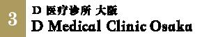 No.3 医疗法人皓仁会 西梅田GI&L诊所