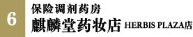 No.6 保险调剂药房 麒麟堂药妆店 HARBIS PLAZA店y