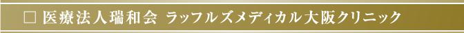 医療法人瑞和会 ラッフルズメディカル大阪クリニック
