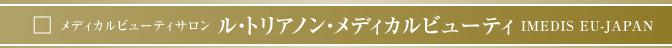 メディカルビューティサロン ル・トリアノン・メディカルビューティ by エステ・ド・ヒロ