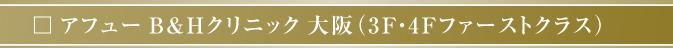 医療法人博寿会 メッドセルクリニック大阪