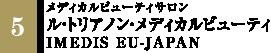 No.5 メディカルビューティサロンル・トリアノン・メディカルビューティ by エステ・ド・ヒロ
