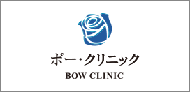 ボー・クリニック -BOW CLINIC-