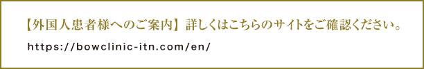 bow_j